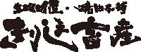 生肉問屋・焼肉本舗 きりしま畜産のホームページ